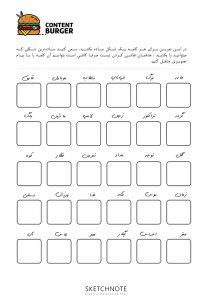 تمرین تکمیلی دیکشنری تصویری اسکچ نوت