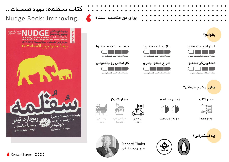 کتاب سقلمه ترجمه Nudge