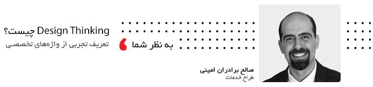 Design Thinking چیست از زبان صالح امینی