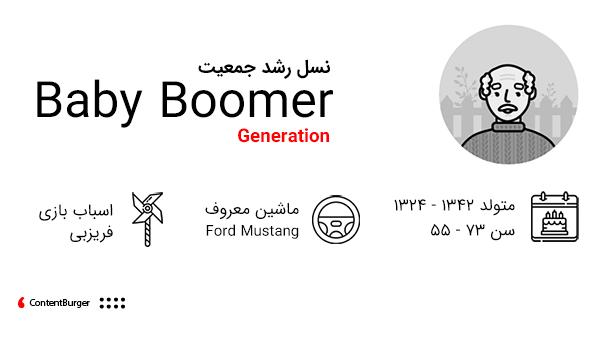 ویژگی نسل های مختلف نسل Baby Boomer