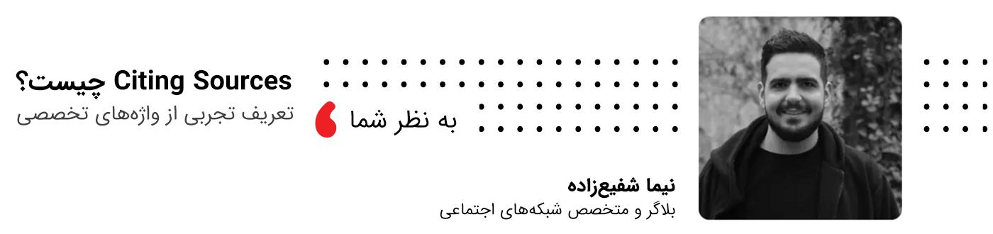 ارجاع به منابع چیست از زبان نیما شفیع زاده