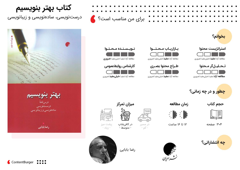 بررسی کتاب بهتر بنویسیم رضا بابایی